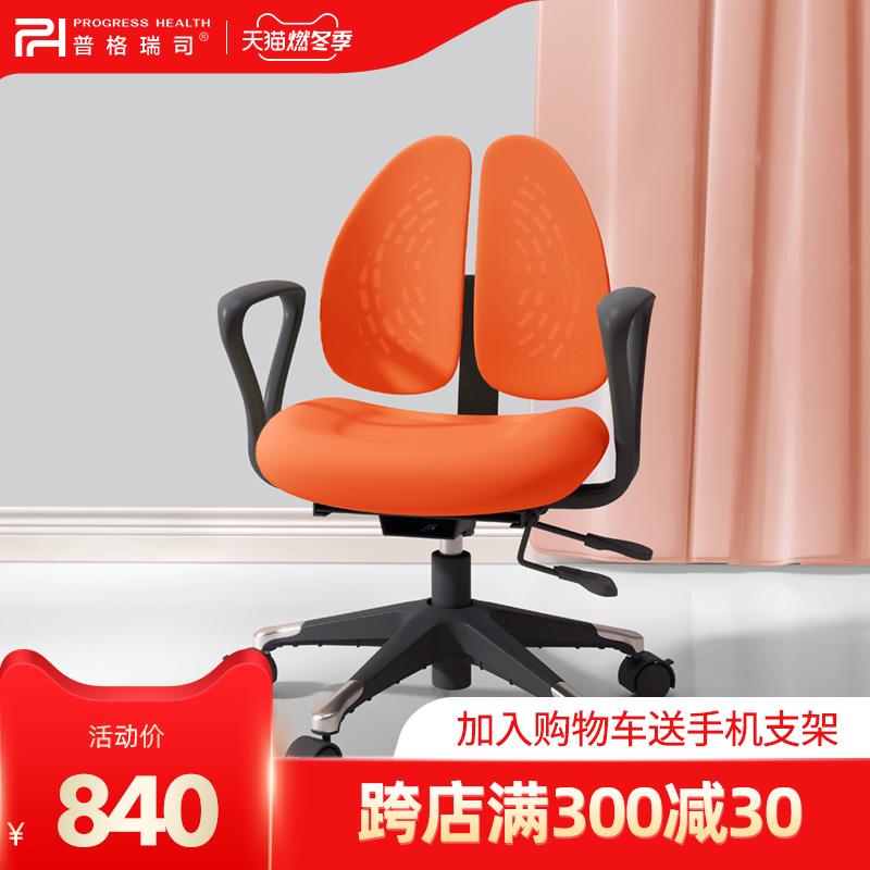 儿童写字学生椅子家用座椅坐姿矫正椅可调节靠背防驼背书房学习椅