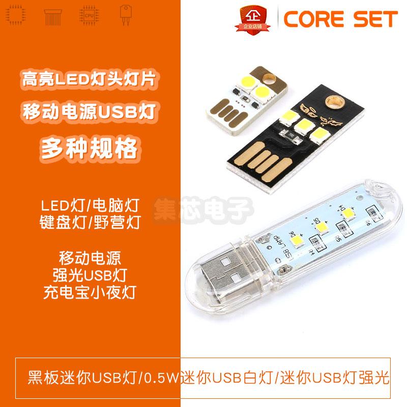 0.5 w迷你usb灯电脑灯移动led灯