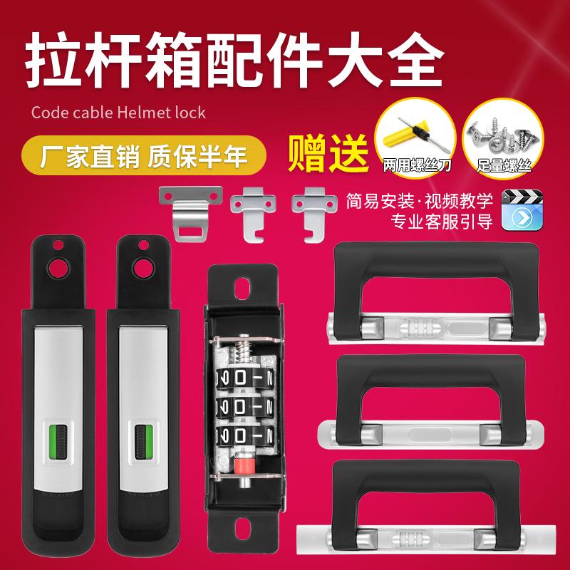 拉杆箱维修配件红绿灯铝框锁扣旅行箱密码锁行李箱包维修配件包邮