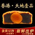 广州皇上皇酒家月饼散装五仁多口味蛋黄豆沙广式中秋莲蓉水果凤梨