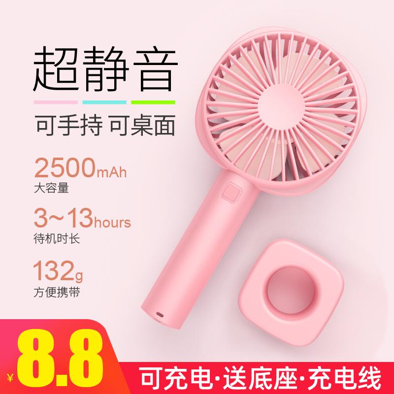 小風扇usb迷你靜音可充電風扇辦公室桌面女學生宿舍手持隨身便攜式小型手拿