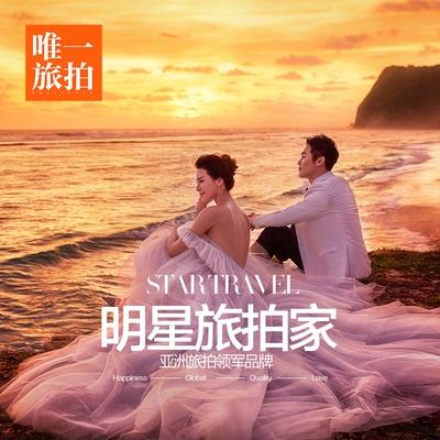 唯一旅拍婚纱摄影三亚丽江大理青岛大连普吉岛巴厘岛轻婚纱照拍摄