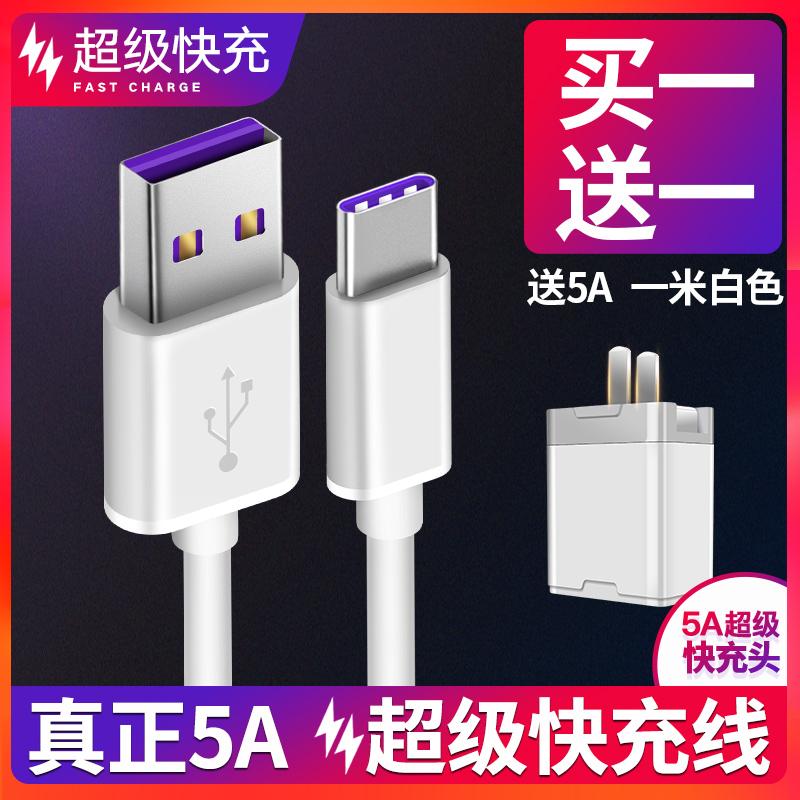Type-c数据线5A超级快充适用华为mate10原装小米6x8mix正品nova2s3e4荣耀v10v20Play充电线器P9P10P20pro手机