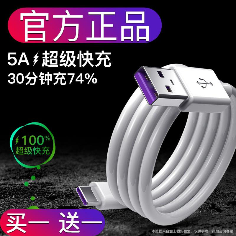 Type-c數據線5A快充適用華為mate原裝P9P10P20P30pro正品nova4e榮耀V9V10V20小米mix2s3e手機充電線器8tapy6x