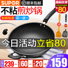 Supol Maifanshi non-stick pan frying pan Household flat-bottomed frying pan 32cm induction cooker gas burning stove