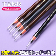 Genuine Hans 1818 eyebrow pencil black grey waterproof, perspiration proof, colorless, natural and durable female beginner