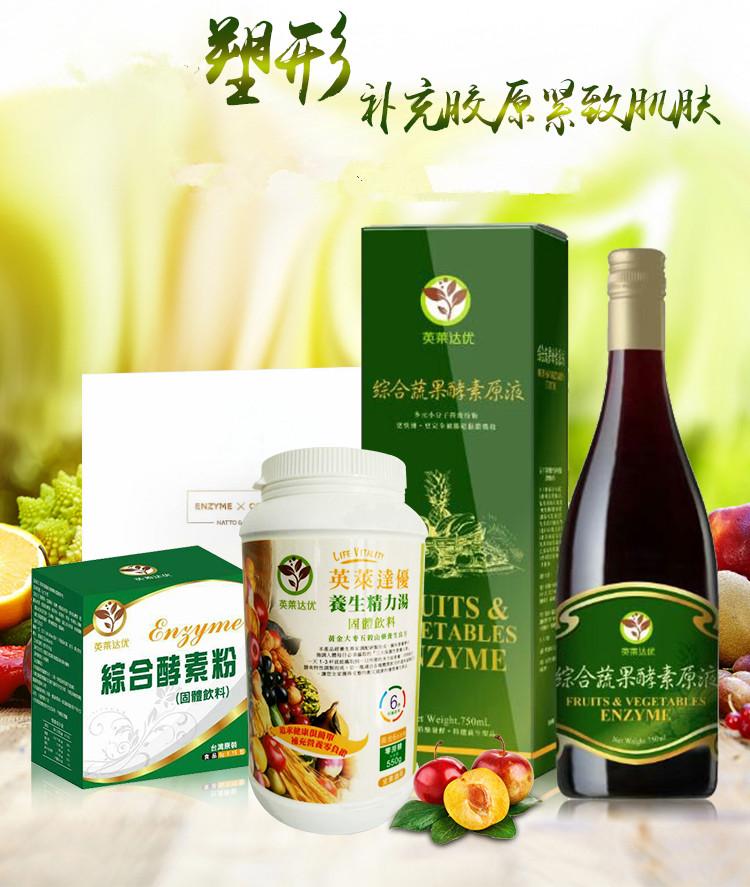台湾进口英莱达优7日换食素食轻断食营养辟谷排垃圾套餐 塑形紧致