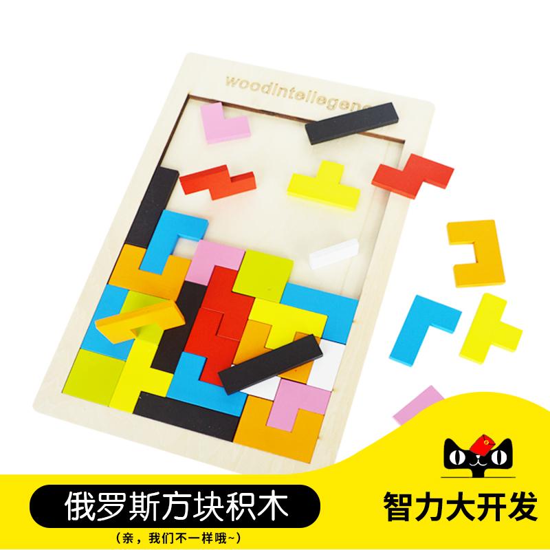 俄罗斯方块拼图积木 1-2-3-6周岁男女孩幼儿园儿童益智力开发玩具