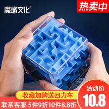 Three dimensional magic cube maze ball walking on the bead benefit intelligence small toy 4-6 years old 8 children boy focus training brain