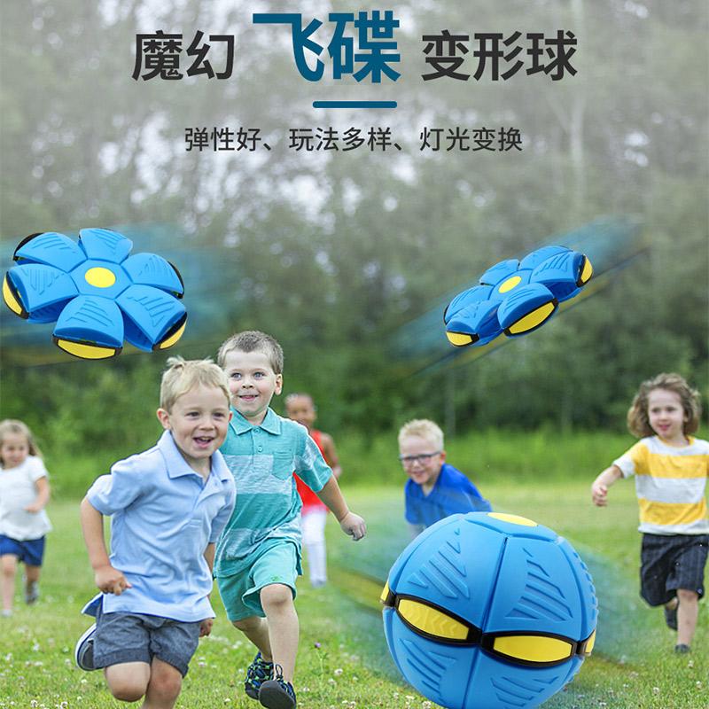 飞碟球魔幻脚踩飞盘弹力变形球解压玩具男孩户外运动儿童手抛飞机
