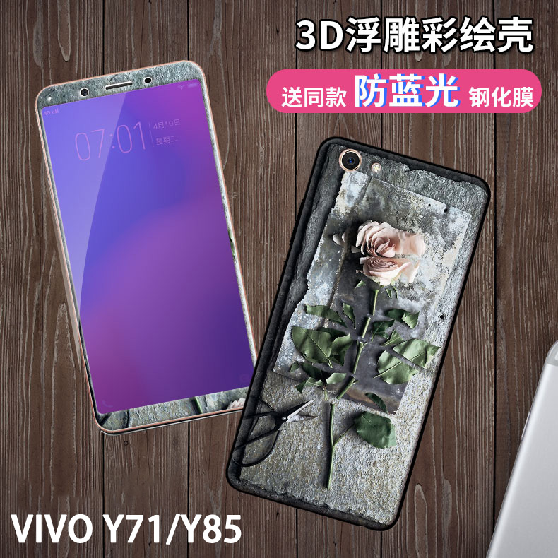 VIVO Y71抗蓝光钢化膜全屏Y85手机高清卡通钢化彩膜送黑胶软彩壳