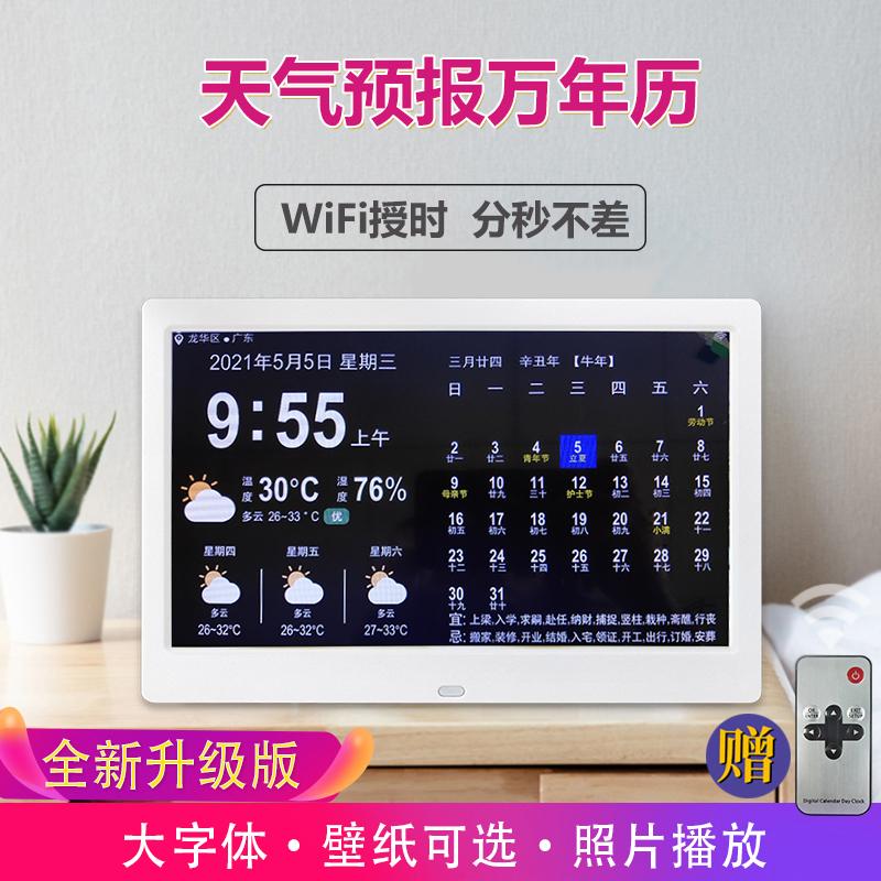 万年历电子时钟桌面摆件新款智能WiFi天气预报闹表数码农日历台式