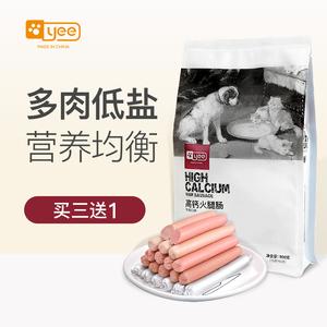 领【3元券】购买yee宠物狗零食小型犬补钙火腿肠