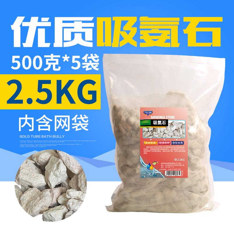 Поглощать аммиак камень 5 цзин, единица измерения веса