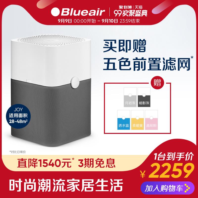 瑞典 Blueair/布鲁雅尔 新品 JOY空气净化器 家用除雾霾甲醛PM2.5