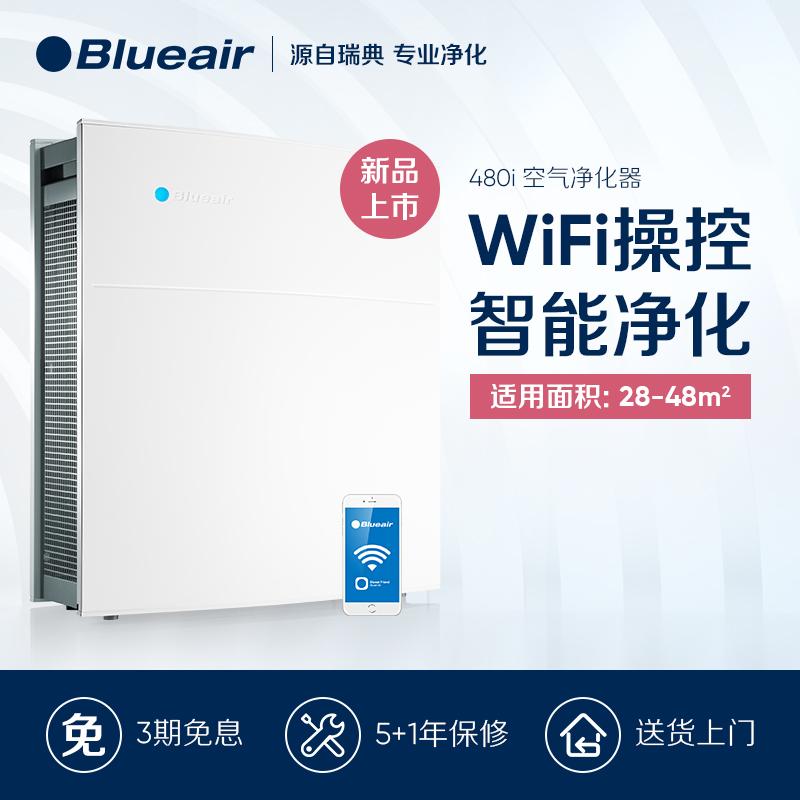 [blueair官方旗舰店空气净化,氧吧]Blueair智能空气净化器家用除甲月销量13件仅售5999元