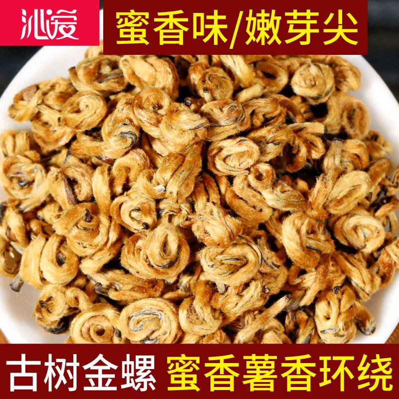 Дянь Хун / Китайский красный чай Артикул 545182518795