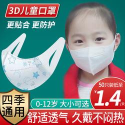 儿童口罩一次性男童女童小孩宝宝婴幼儿口耳罩3d立体夏季薄款透气