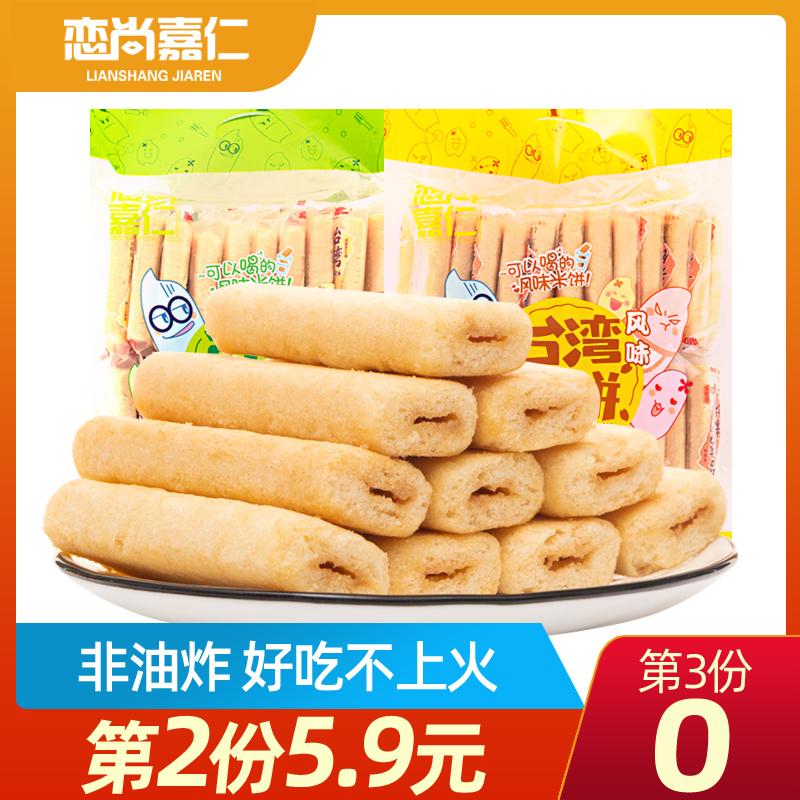 台湾风味米饼整箱非油炸儿童夹心卷