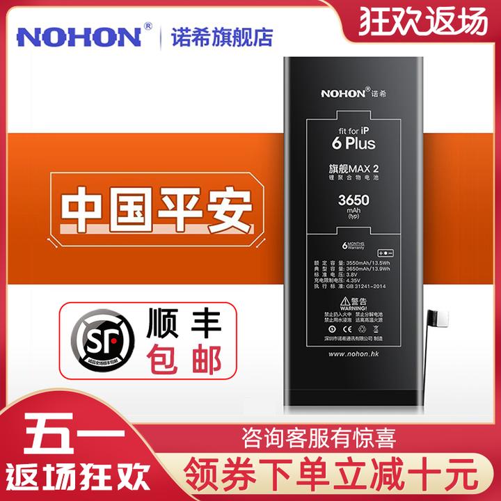 诺希iphone7手机6s苹果官网换电池