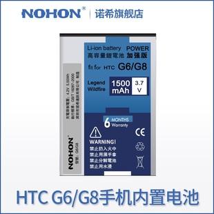 诺希正品HTC G6 G8 Legend 谷歌G6 A6363 多普达A6388 A3360 A3366 A3380 A6390 G7mini T5588手机电池官网