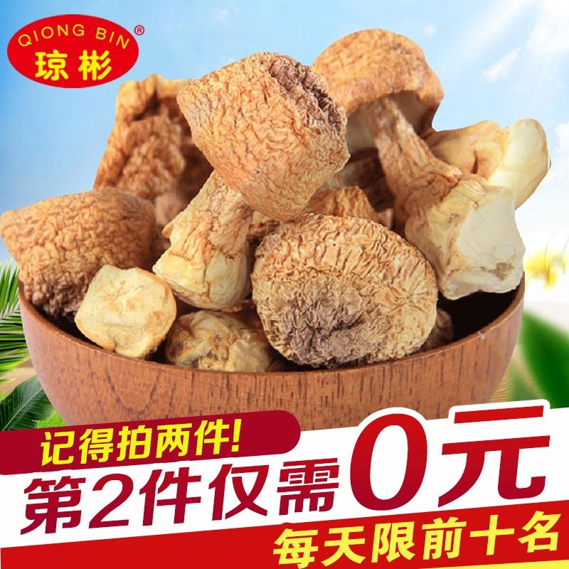【两件五折】琼彬姬松茸160g/袋云南土特产干货蘑菇菌菇