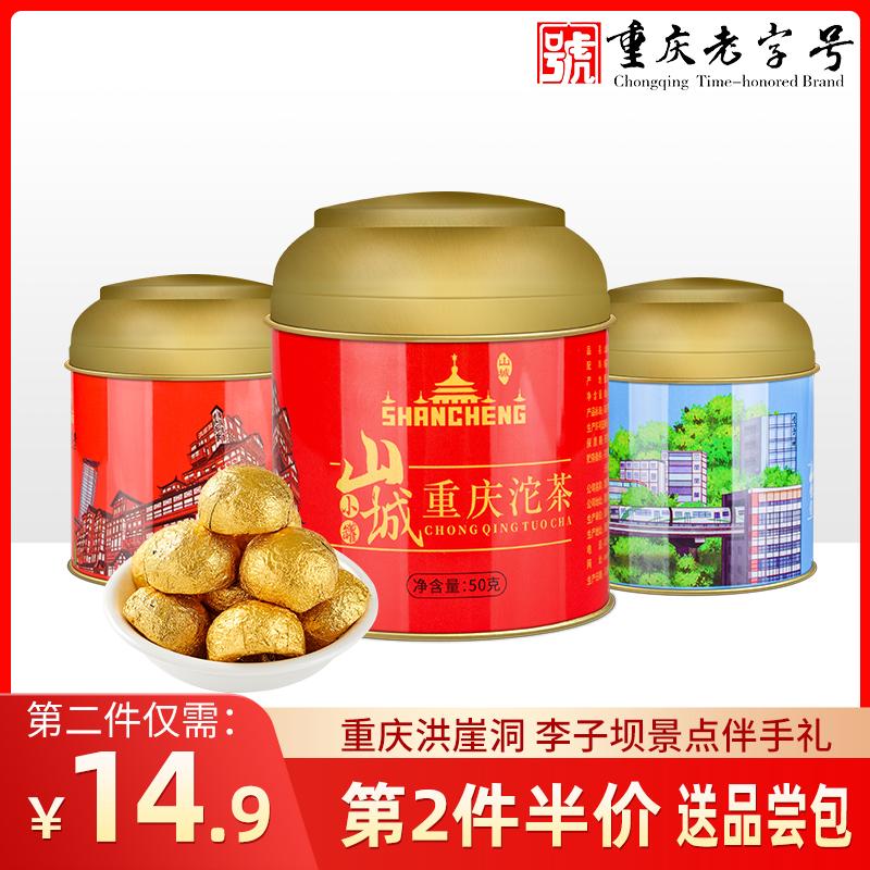 山城小罐重庆沱茶网红特产伴手礼品普洱茶生茶迷你小沱茶叶小包装