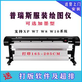 普瑞斯家具广告CAD宽幅打印机 唛架画皮机 服装绘图仪喷墨打印机