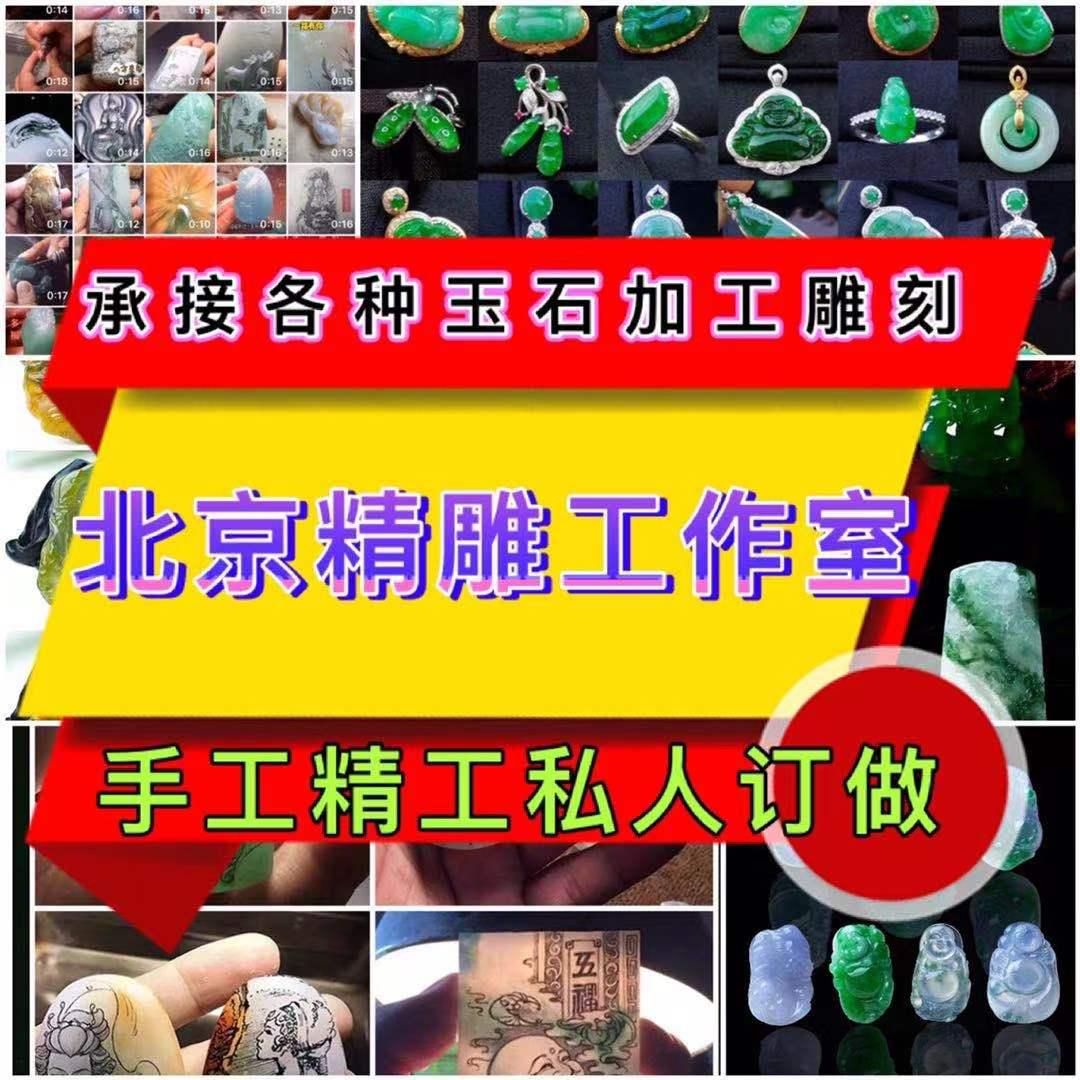専門の来料加工の彫刻の翡翠のペンダントの掛け札の男女の玉の瑪瑙の琥珀の蜜蝋の原石の研磨