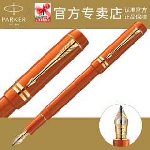 派克钢笔 专柜正品 世纪新品玛瑙红金夹墨水笔 钢笔 商务送礼