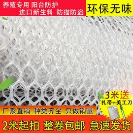 家用防猫网宠物儿童隔离防护网阳台防坠网安全塑料平网养殖网围栏图片