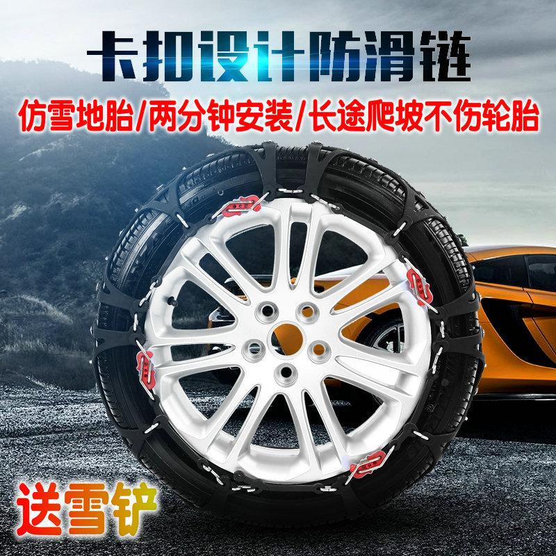 汽车轮胎防滑链专用于长城哈弗H1 H2S H3 H5 H6 H7 H8 H9 H2 M6