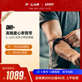 POLAR 博能OH1 + 测心率臂带 精准测心律 运动健身 xinlv监测传感器 最大摄氧量 心率臂带 HEART RATE SENSOR