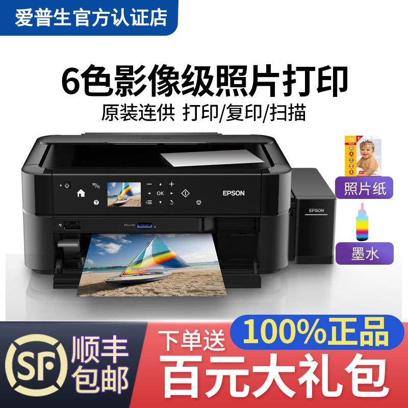 爱普生L850专业高清六6色照片打印机 连供墨仓喷墨彩色一体机 打印复印扫描家用办公单合一彩色机器