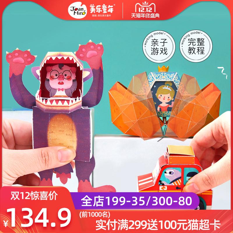 美乐儿童动态折纸diy立体机关剪纸材料手工制作玩具会动趣味纸模,可领取15元天猫优惠券