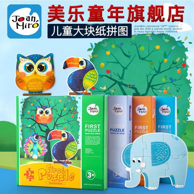美乐儿童拼图纸质动物卡通幼儿益智早教玩具2-3-4岁宝宝大块拼图
