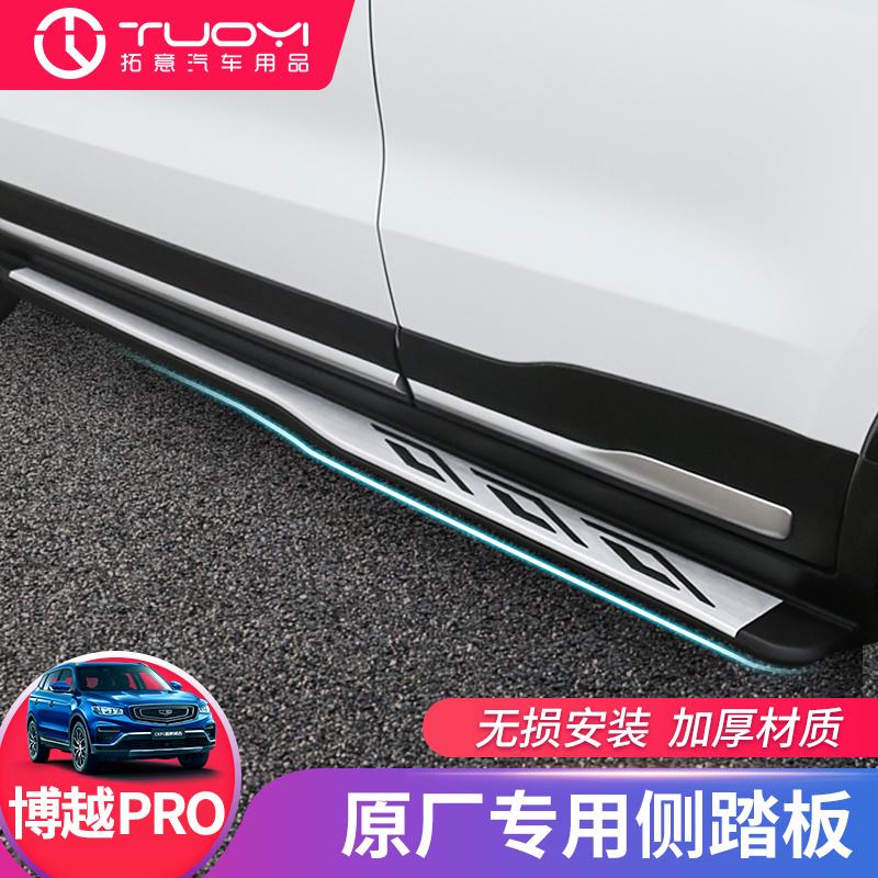 吉利18-20款博越pro原厂 suv改装