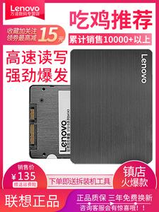 联想固态SATA3接口SSD笔记本台式固态硬盘120G 240G固态2.5寸硬盘