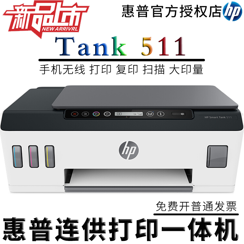 HP / HP tank511 color continuous supply printing machine 410 upgraded ink bin type printing copy scanning