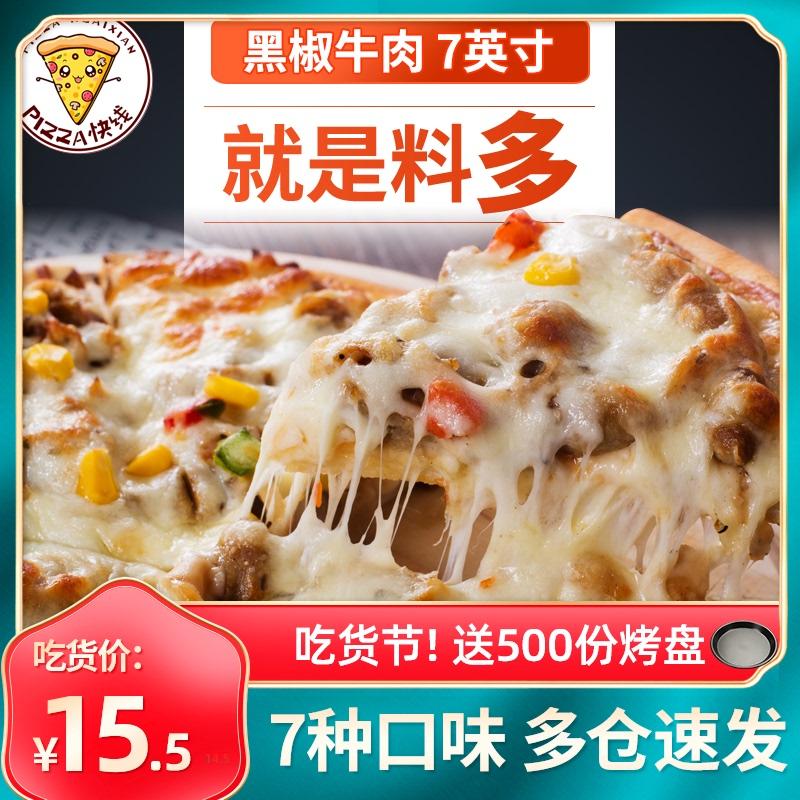 7英寸牛肉比萨 披萨快线加热即食批萨手工半成品冷冻儿童速食早餐