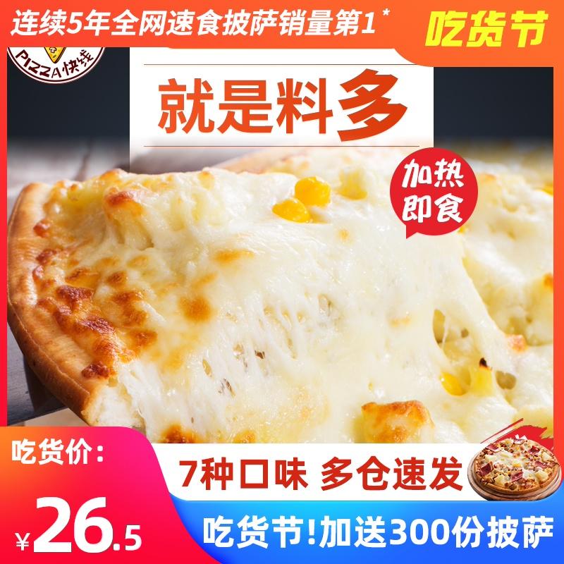 比萨快线9英寸榴莲披萨 微波加热即食半成品冷冻速食纯手工芝士饼