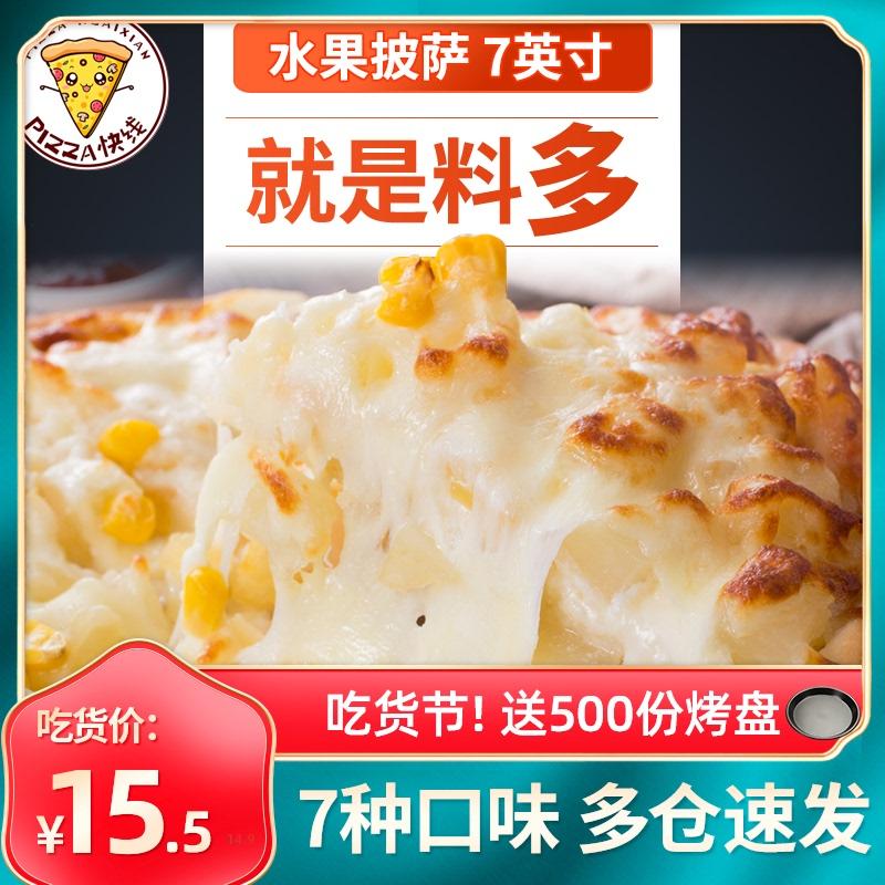 7英寸水果手工披萨 微波加热即食速冻冷冻半成品速食芝士比萨摆摊