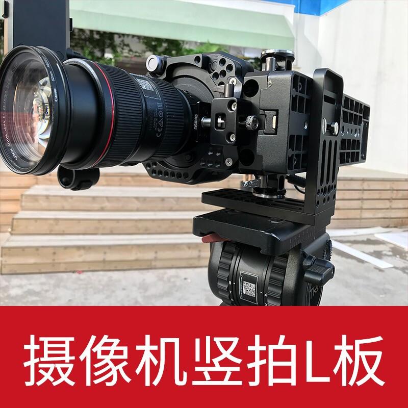溯途竖拍L型快装板单反液压云台三脚架适用索尼摄像机MC2500 PXW-FS7K FS5 FS7M2 4K电影淘宝视频3:4拍摄