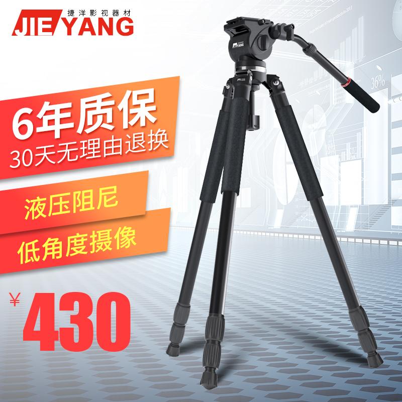 捷洋JY0509A单反摄像机三脚架 专业摄影相机液压阻尼云台便携录像三角架打鸟金属铝合金肩扛碳纤维DV视频摄影