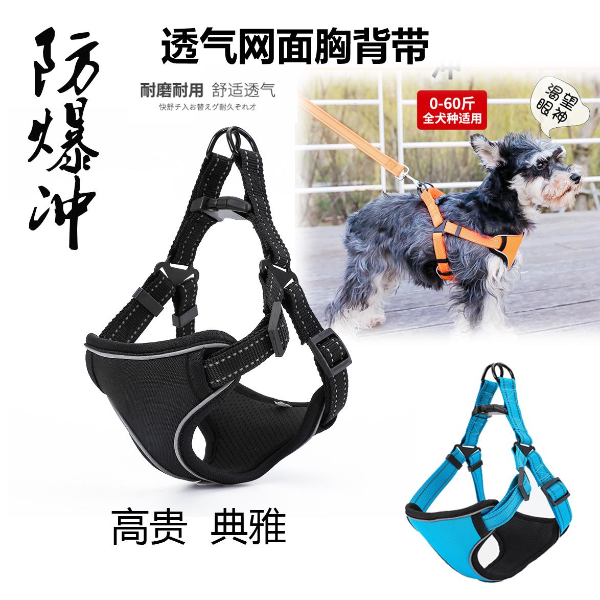 犬のベスト式の牽引ロープの小さい中の大規模の犬の泰迪は犬の縄の犬のチェーンの反射する胸を散歩してペットの用品を持ちます。