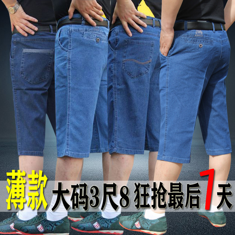 Middle aged shorts cotton elastic Denim Capris thin high waist straight pants loose large middle-aged and elderly mens Capris