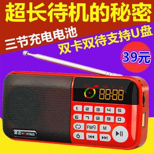 金正S97老年人收音机老人随身听mp3迷你小音响插卡音箱评书机音箱