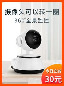索迈网络监控摄像头家用无线wifi远程高清手机夜视套装室内监控器