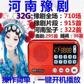金正S99 插卡老年人收音机河南豫剧播放器mp3听戏机唱戏机插卡