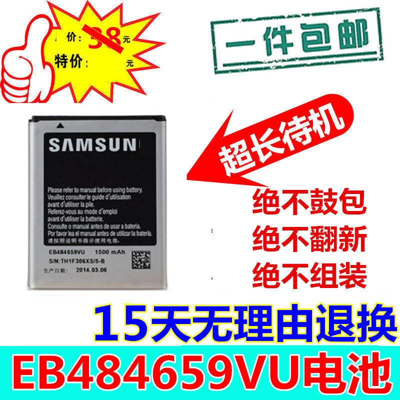 三星I8150电池gt-s5690 S8600 s5820 I8350 w689 i8258手机电池板